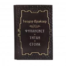 """""""Трилогия Желания"""" Финансист. Титан. Стоик. Т. Драйзер"""