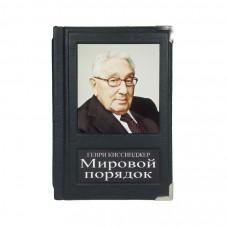 Генри Киссинджер. Мировой порядок