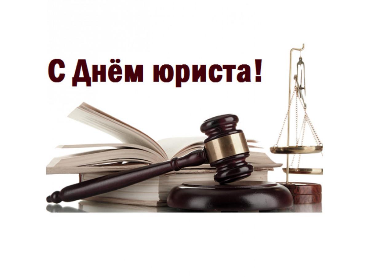 8 октября отмечаем день юриста