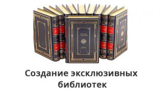 Создание эксклюзивных библиотек