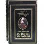Ілюстрована історія України. Грушевський М.