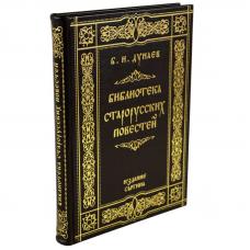 Библиотека старорусских повестей