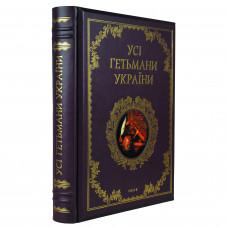 Д. Журавльов.  Усі гетьмани України