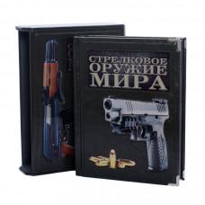 Стрелковое оружие в мира. Полная энциклопедия