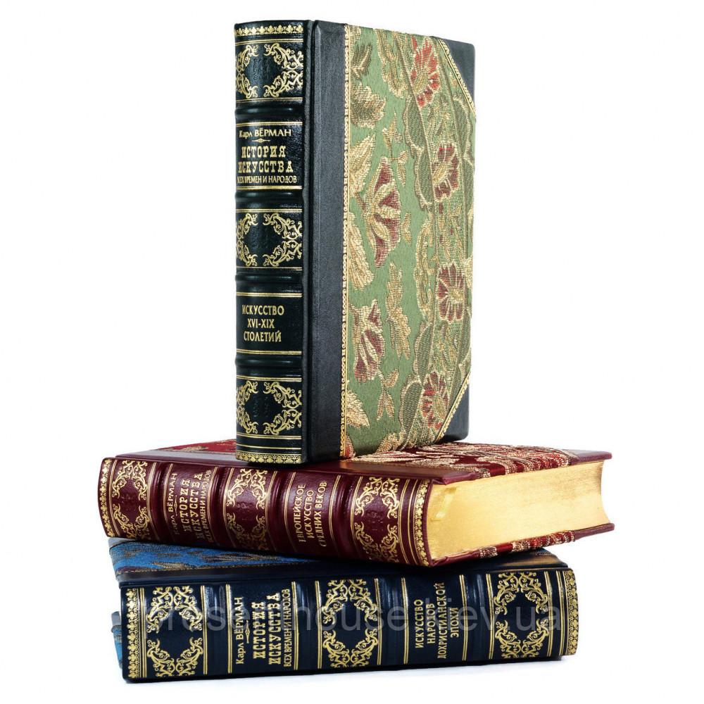История искусства всех времен и народов в 3 томах