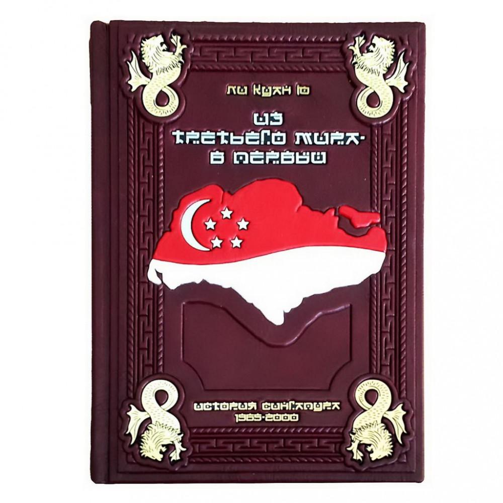 Ли Куан. Из третьего мира в первый