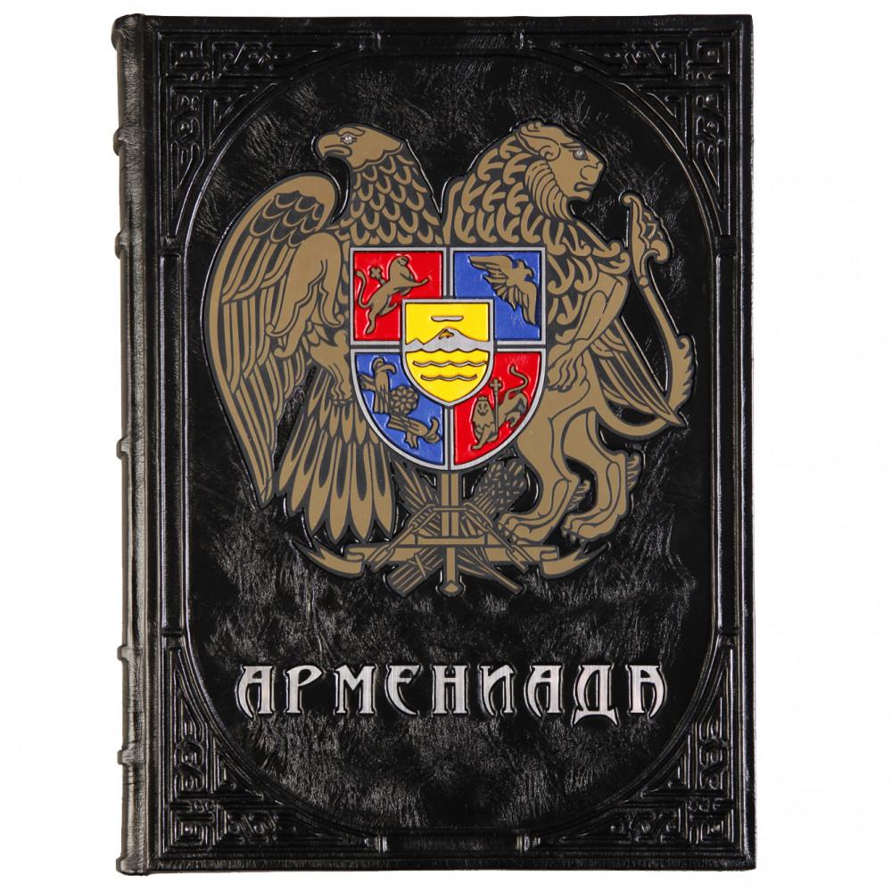 Армениада