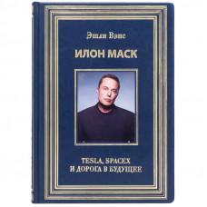 """Илон Маск """"Tesla, Spacex и дорога в будущее. Эшли Вэнс"""