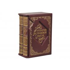 Антология правовой мысли. Сборник афоризмов в 2-х тт.