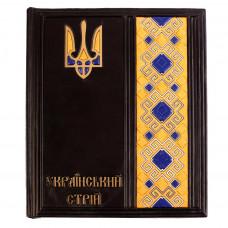 Український стрій