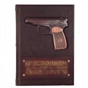 Книги об оружии (39)