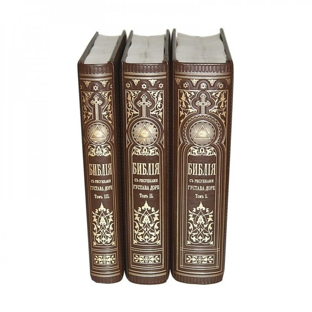 Библия c гравюрами Гюстава Доре