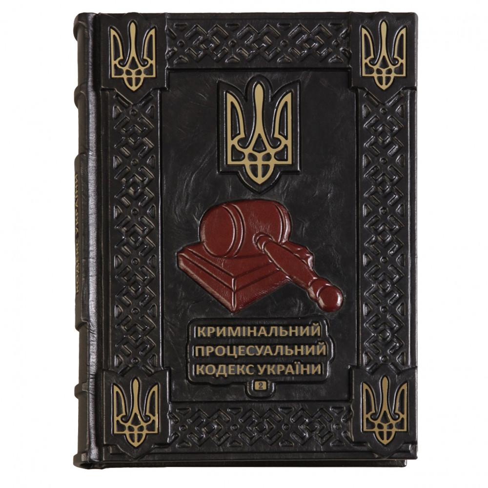Криминально процессуальный кодекс Украины