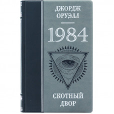 "1984 Скотный двор"" Джордж Оруэлл"