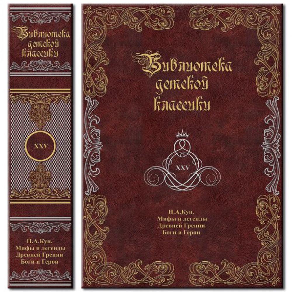 Библиотека детской классики в 50 томах (кожаный переплет)