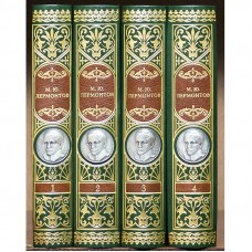 М.Ю. Лермонтов в 4 томах