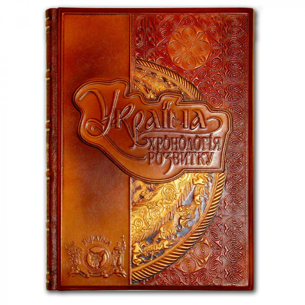 Україна: хронологія розвитку. З давніх часів до пізньої античності. том І