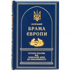 Брама Європи. Сергій Плохій