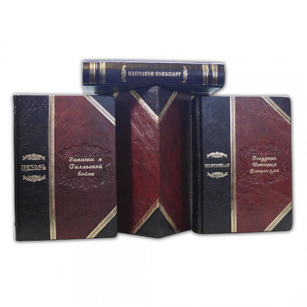 Великие правители в 3-х томах