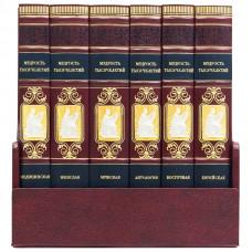 """Библиотека """"Мудрость тысячелетий""""в 6 томах"""