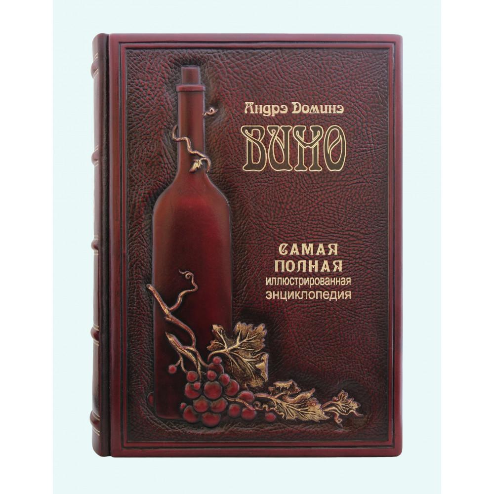 Вино. Андре Доминэ