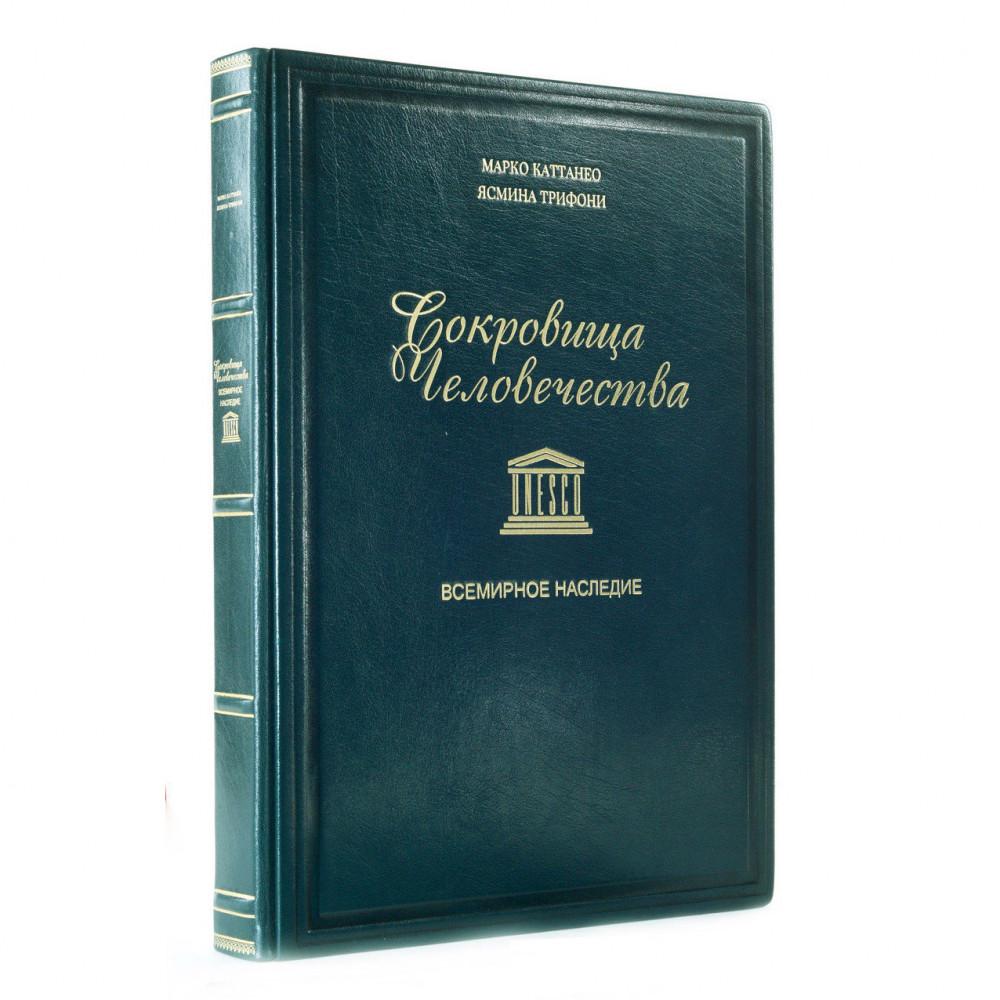 Сокровища человечества. Всемирное наследие ЮНЕСКО