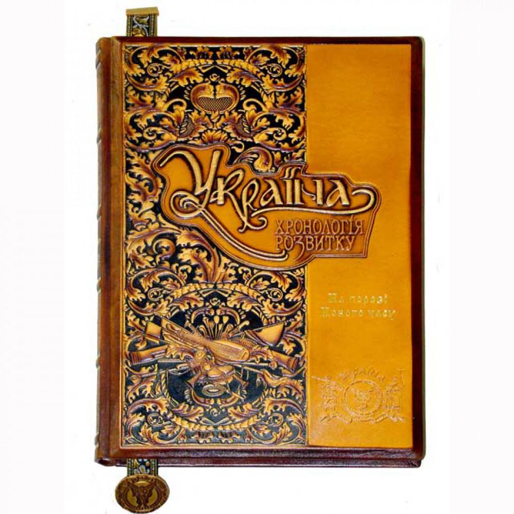 Україна: хронологія розвитку. На порозі нового часу. Від Люблінської унії до кінця XVIII століття том IV