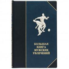 Большая книга мужских увлечений