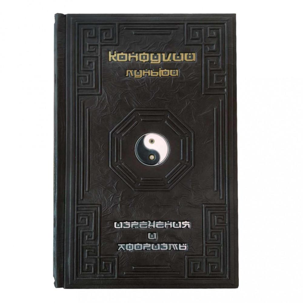 Конфуций Луньюй. Изречения и афоризмы
