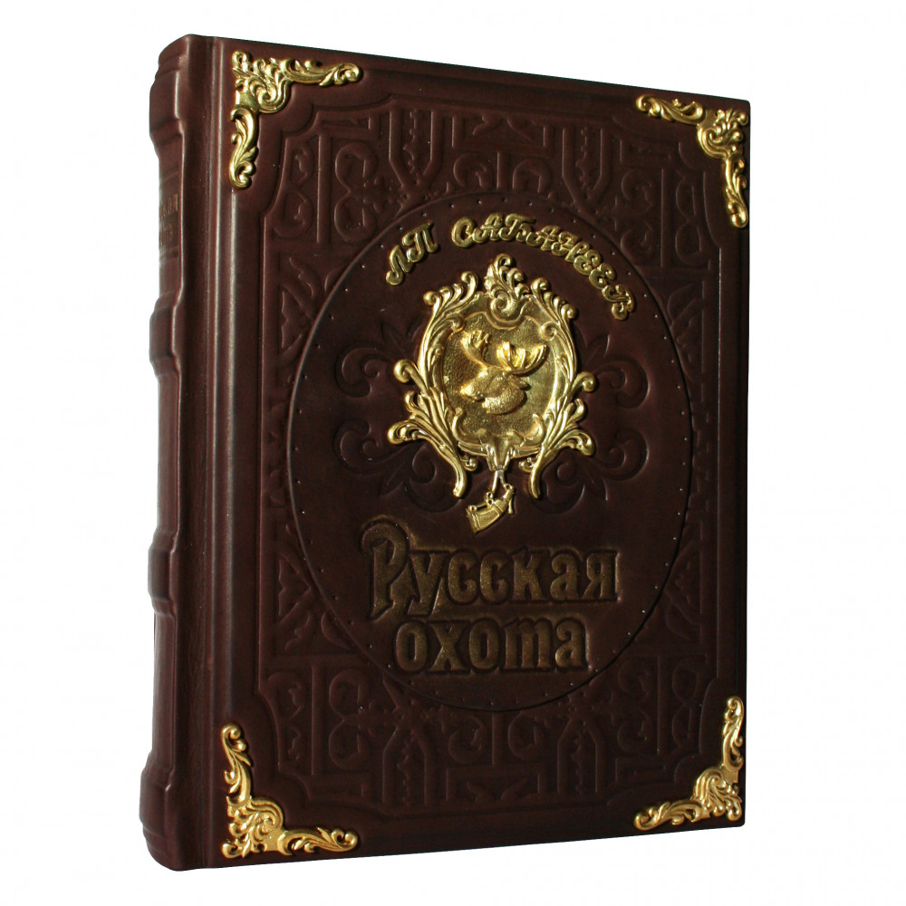 Русская охота. Л.П. Сабанеев