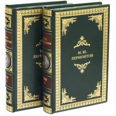 М.Ю. Лермонтов в 2х томах