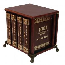 1001 путь к уверенности, успеху,  мудрости и счастью (5 томов)