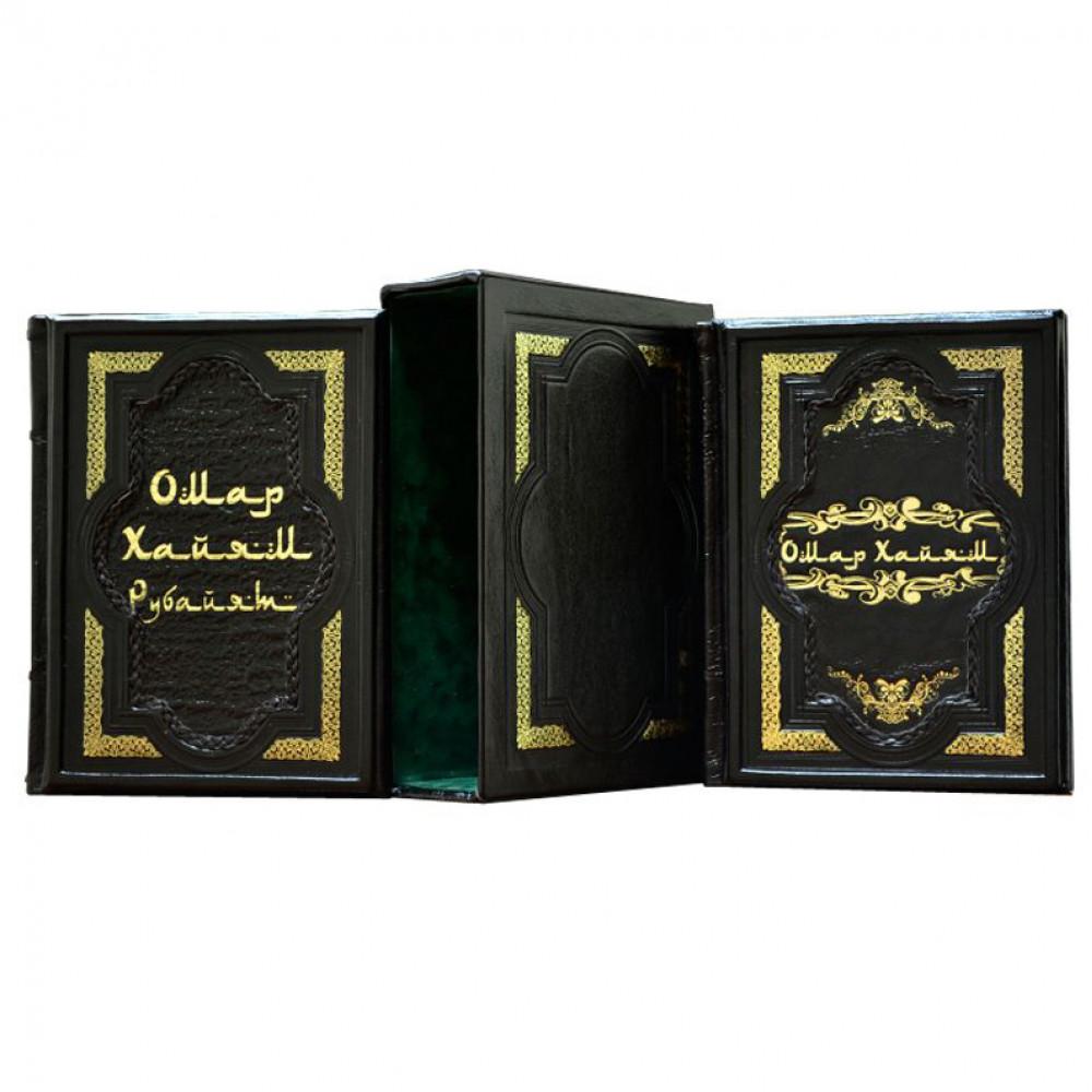 Омар Хайая в 2х томах